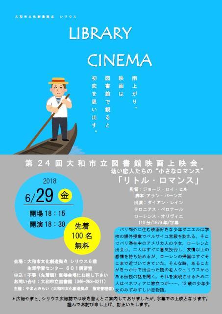 LIBRARY CINEMA第24回大和市立図書館映画上映会