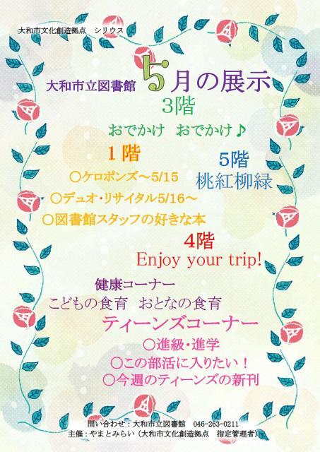 5月の展示