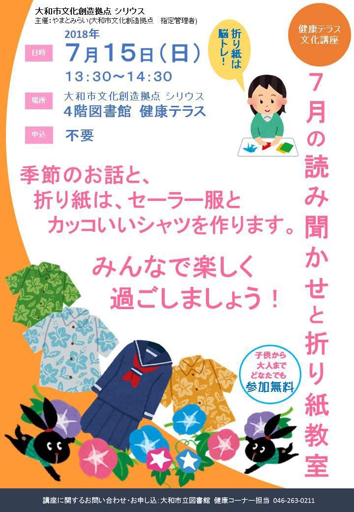 7月の読み聞かせと折り紙教室