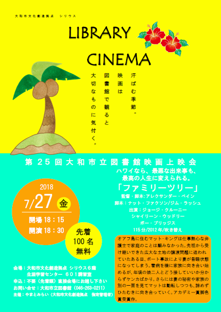 LIBRARY CINEMA第25回大和市立図書館映画上映会