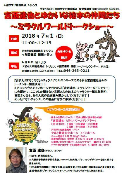 宮西達也とゆかいな絵本の仲間たち~ミラクルワールドトークショー~
