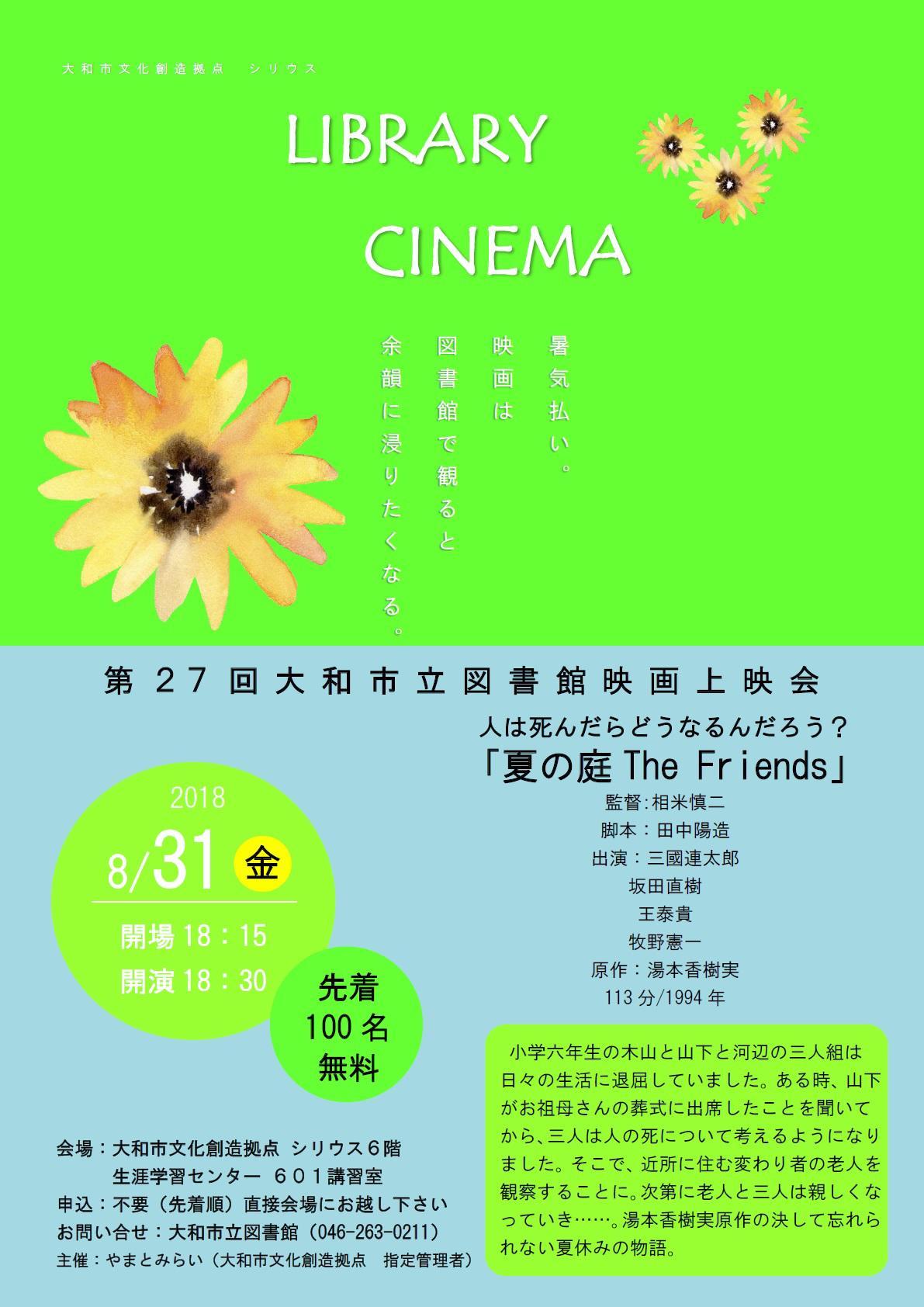 LIBRARY CINEMA第27回大和市立図書館映画上映会