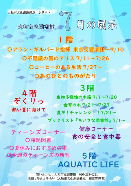 7月の展示