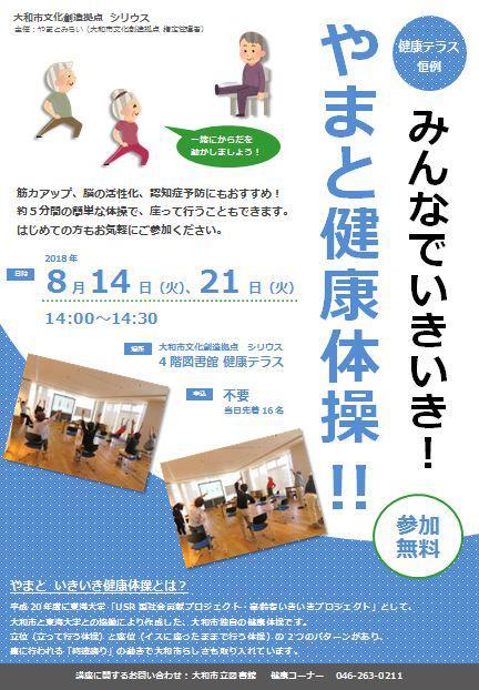 みんなでいきいき!やまと健康体操!!