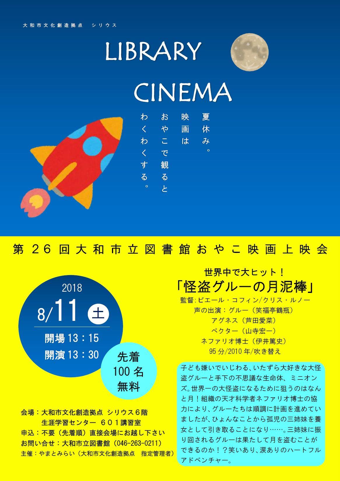 LIBRARY CINEMA第26回大和市立図書館おやこ映画上映会
