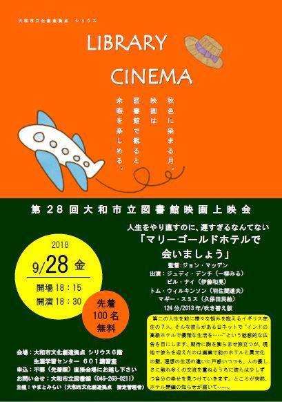 LIBRARY CINEMA第28回大和市立図書館映画上映会