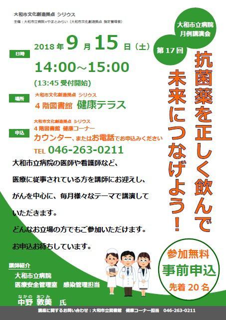 大和市立病院 月例講演会「抗菌薬を正しく飲んで、未来につなげよう!」