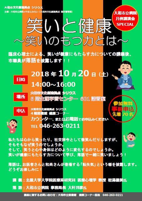 大和市立病院 月例講演会 SPECIAL「笑いと健康~笑いのもつ力とは?~」