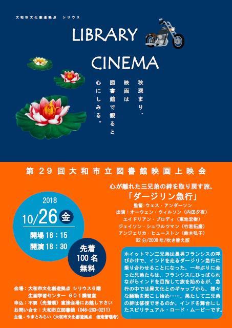 LIBRARY CINEMA第29回大和市立図書館映画上映会