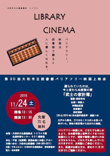 LIBRARY CINEMA第30回大和市立図書館バリアフリー映画上映会