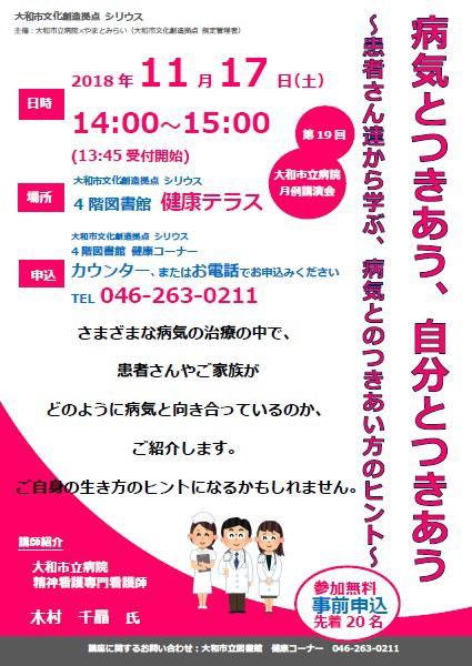大和市立病院 月例講演会「病気とつきあう、自分とつきあう〜患者さん達から学ぶ、病気とのつきあい方のヒント〜」