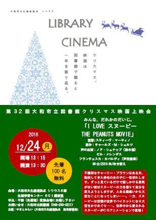 LIBRARY CINEMA第32回大和市立図書館クリスマス映画上映会