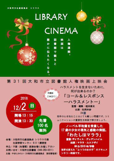 LIBRARY CINEMA第31回大和市立図書館人権映画上映会