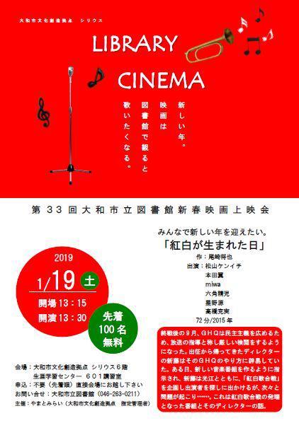 LIBRARY CINEMA第33回 大和市立図書館 新春映画上映会