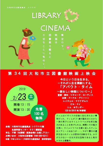 LIBRARY CINEMA第34回 大和市立図書館 映画上映会