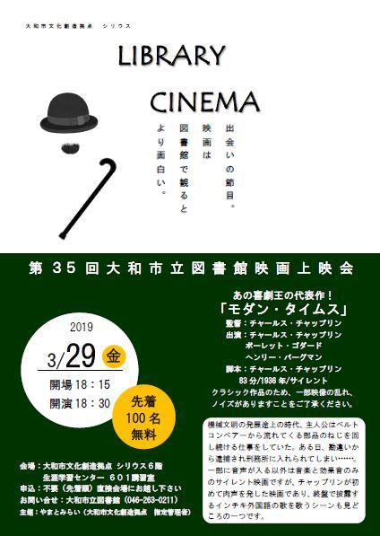 LIBRARY CINEMA第35回 大和市立図書館 映画上映会