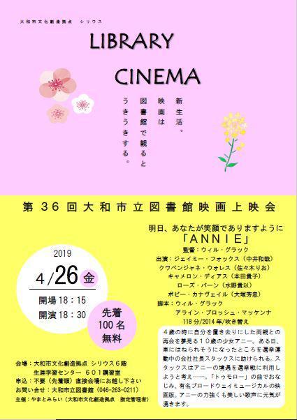 LIBRARY CINEMA第36回 大和市立図書館 映画上映会「ANNIE」