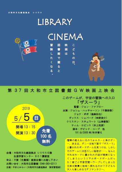 LIBRARY CINEMA第37回 大和市立図書館 GW映画上映会「ザスーラ」