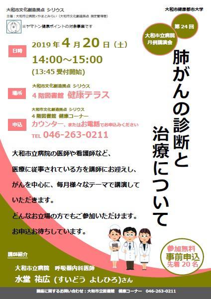 大和市立病院 月例講演会「肺がんの診断と治療について」