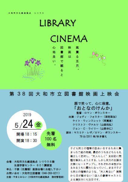 LIBRARY CINEMA第38回 大和市立図書館 映画上映会「おとなのけんか」
