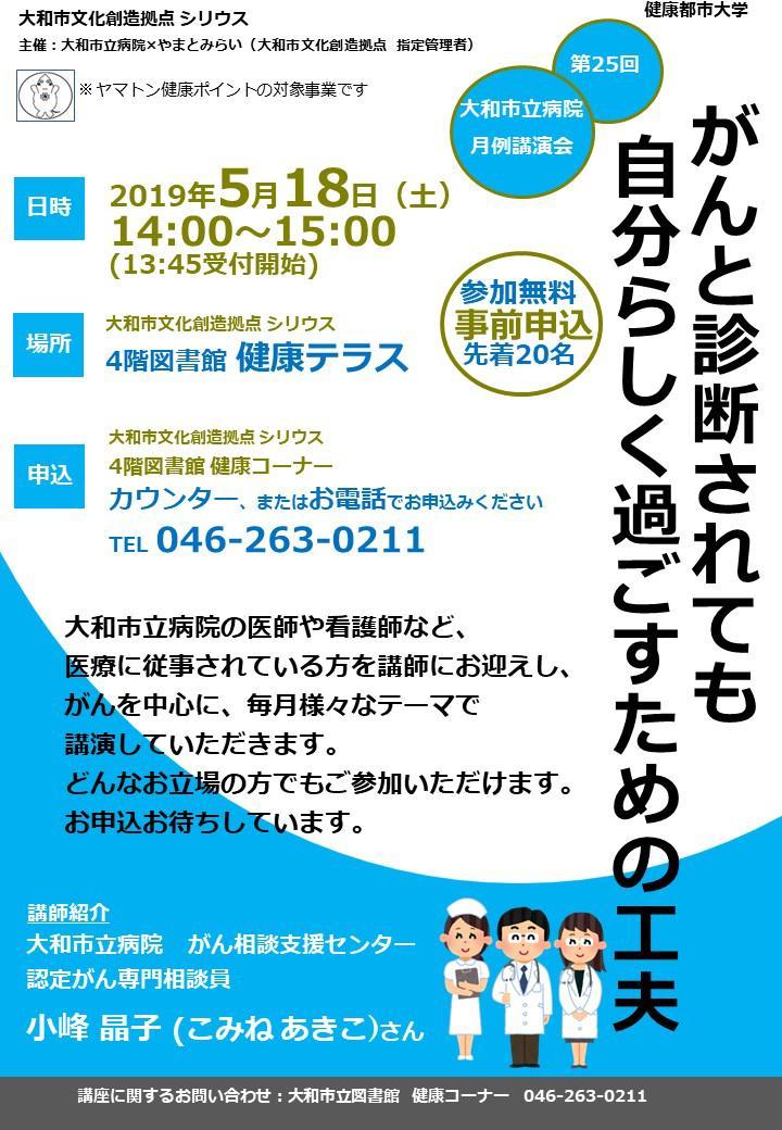 大和市立病院 月例講演会「がんと診断されても自分らしく過ごすための工夫」