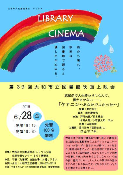 LIBRARY CINEMA第39回 大和市立図書館 映画上映会「ケアニン~あなたでよかった~」