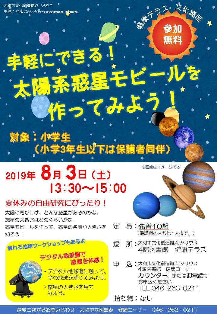 【満員御礼】手軽にできる!太陽系惑星モビールを作ってみよう!
