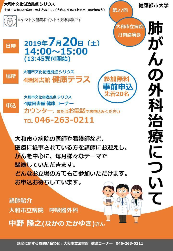 大和市立病院 月例講演会「肺がんの外科治療について」