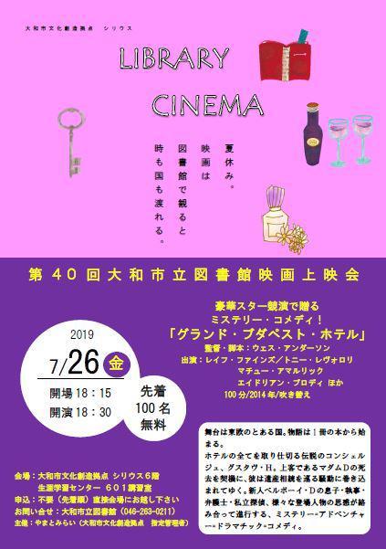LIBRARY CINEMA第40回 大和市立図書館 映画上映会「グランド・ブダペスト・ホテル」