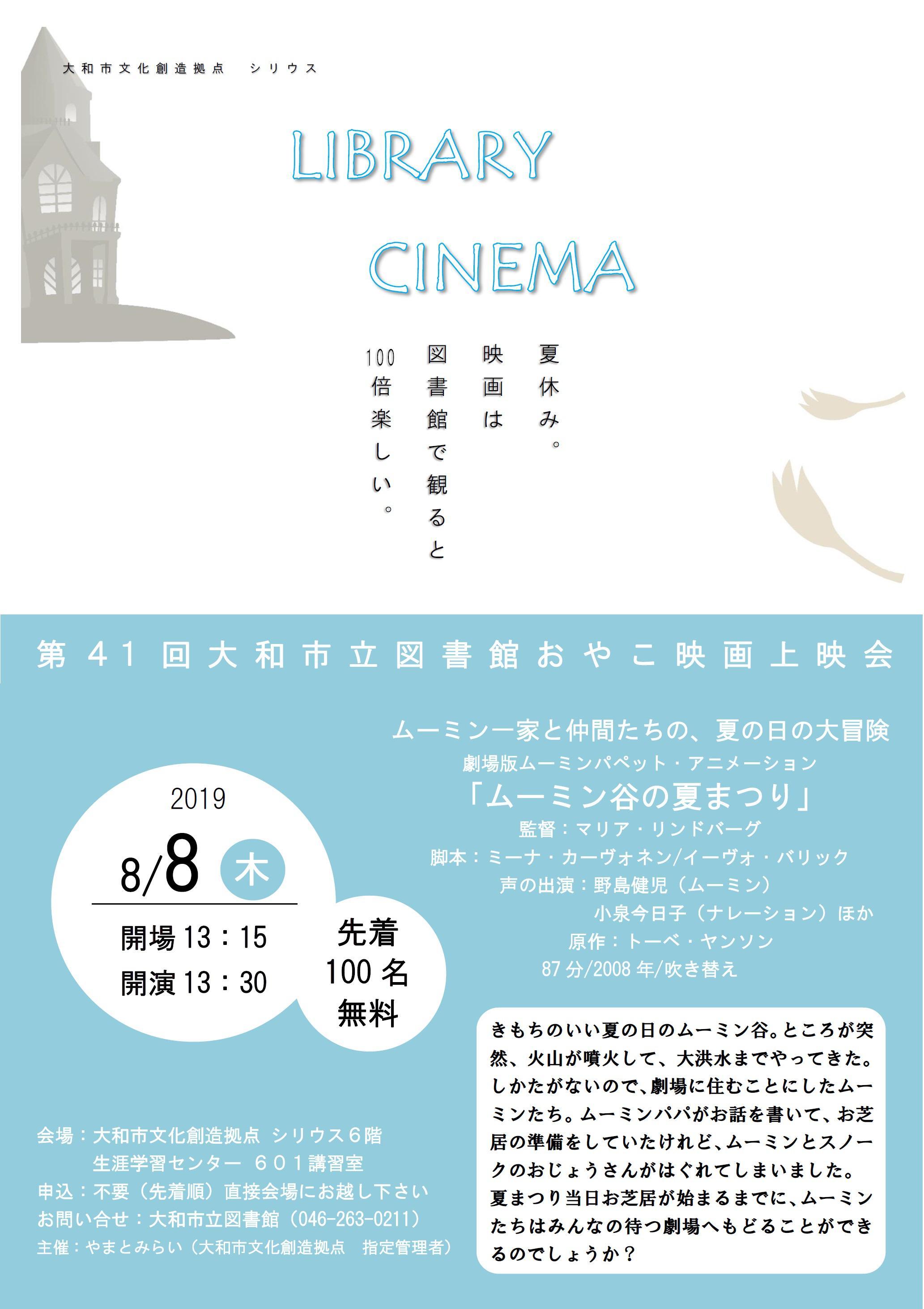 LIBRARY CINEMA第41回 大和市立図書館 おやこ映画上映会「ムーミン谷の夏まつり」