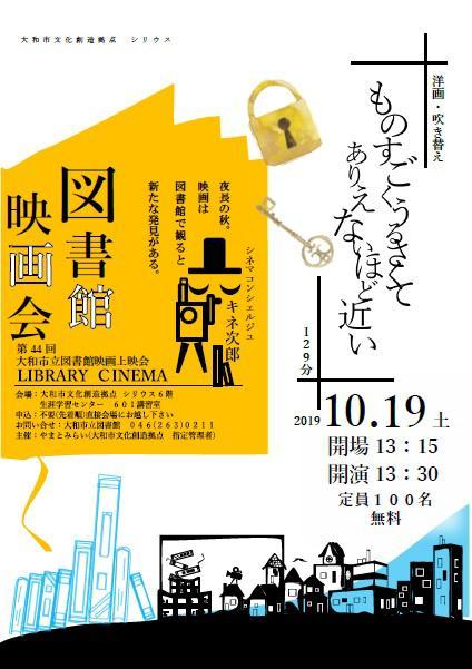 LIBRARY CINEMA第44回 大和市立図書館 映画上映会「ものすごくうるさくてありえないほど近い」