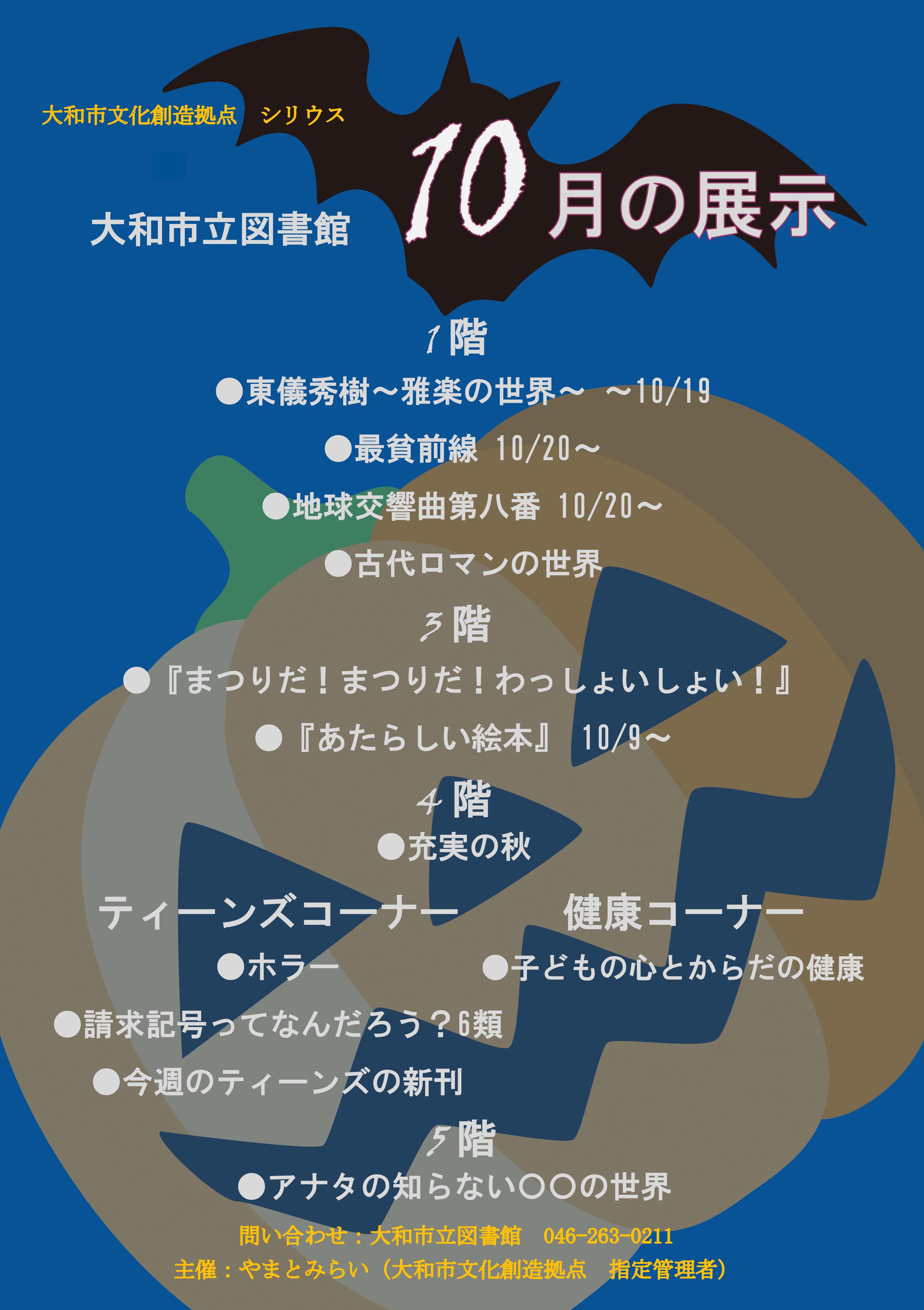 10月の展示