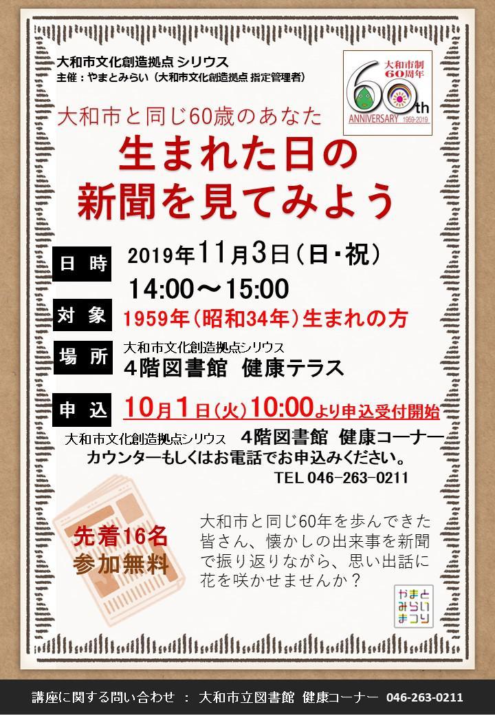 市制60周年記念大和市と同じ60歳のあなた 生まれた日の新聞を見てみよう
