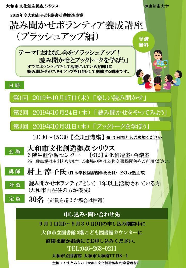 読み聞かせボランティア養成講座(ブラッシュアップ編)