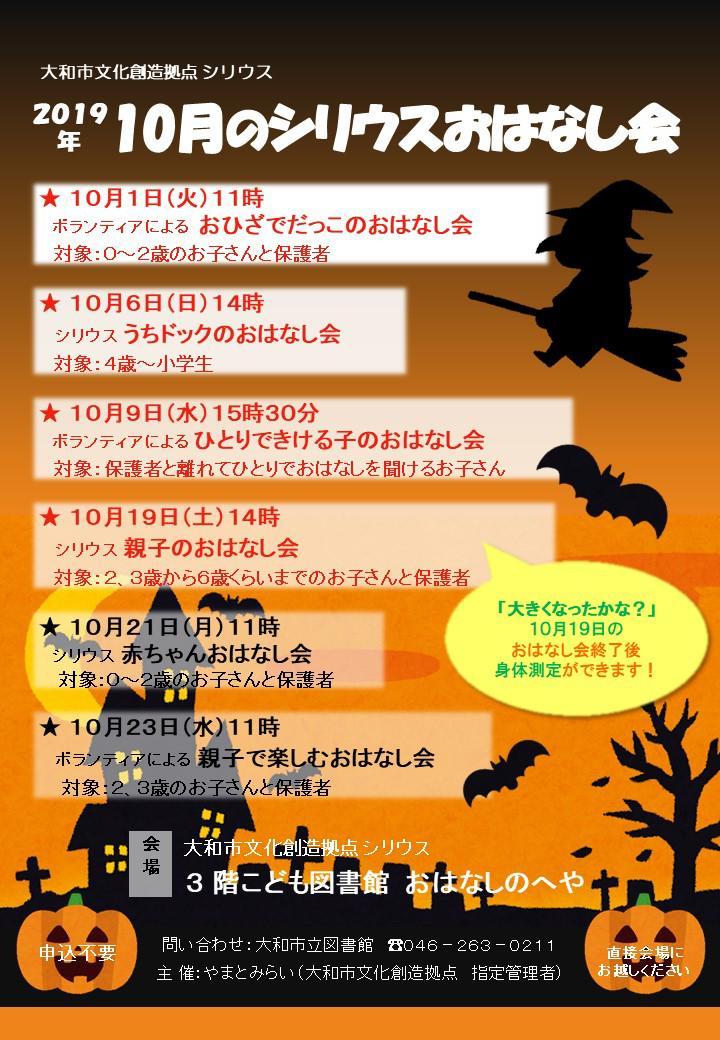 10月のシリウスおはなし会