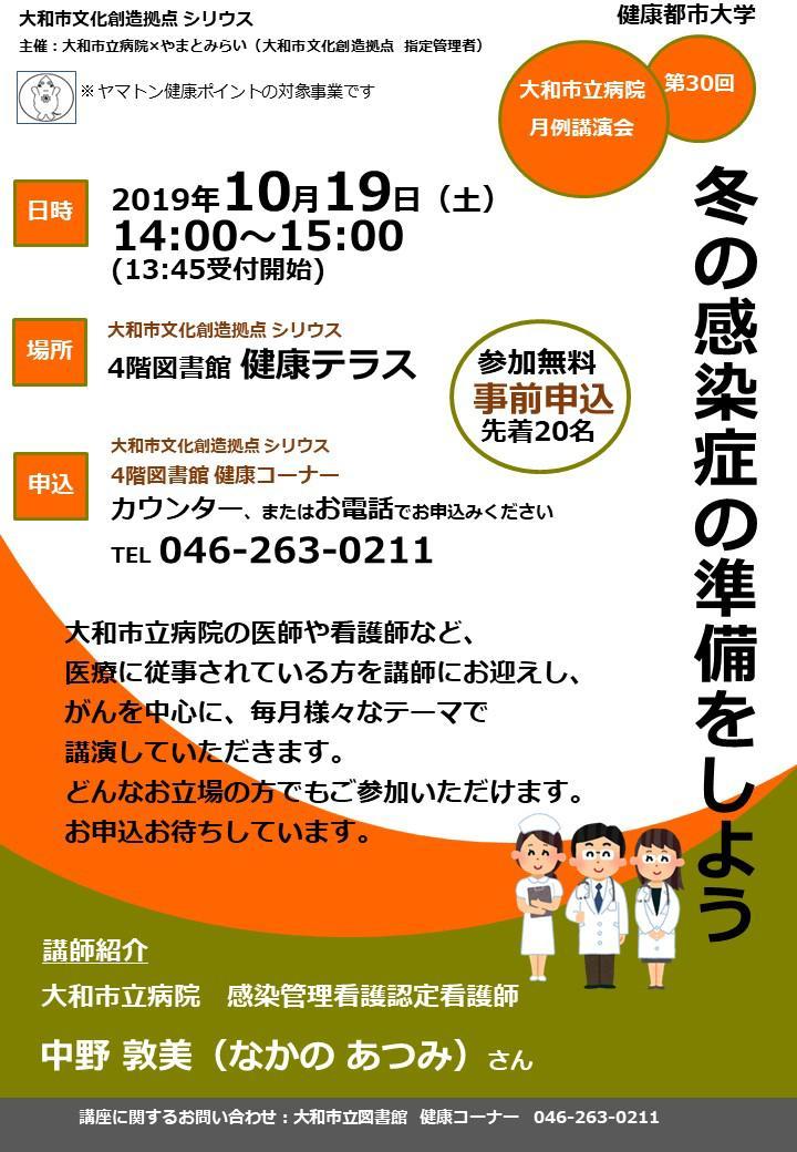 大和市立病院 月例講演会「冬の感染症の準備をしよう」