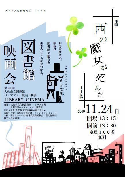LIBRARY CINEMA第46回 大和市立図書館 バリアフリー映画上映会「西の魔女が死んだ」