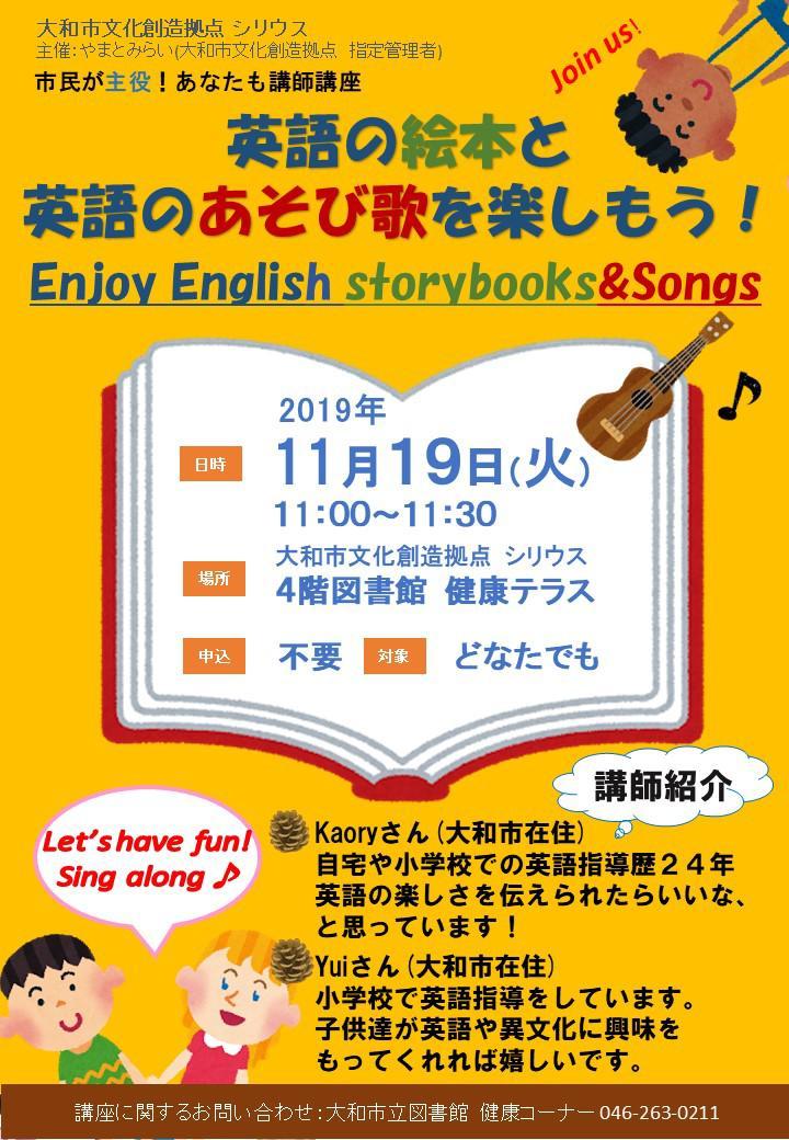 市民が主役!あなたも講師講座英語の絵本と英語のあそび歌を楽しもう!