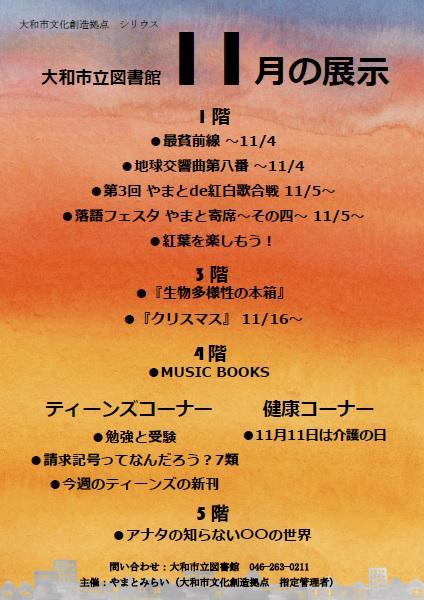 11月の展示