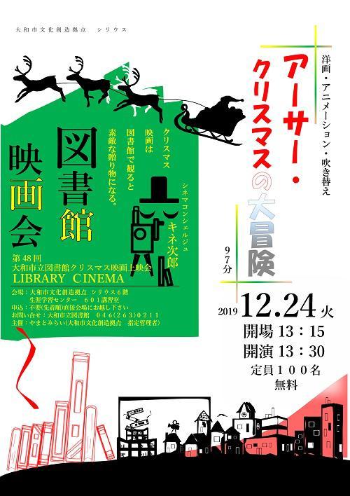 LIBRARY CINEMA第48回 大和市立図書館クリスマス映画上映会「アーサー・クリスマスの大冒険」