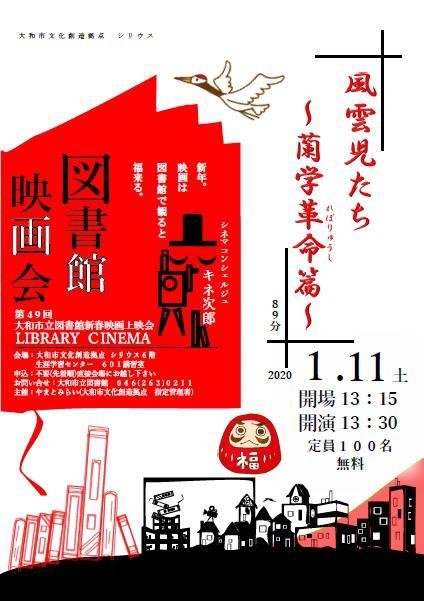 LIBRARY CINEMA第49回 大和市立図書館新春映画上映会「風雲児たち~蘭学革命(れぼりゅうし)篇~」