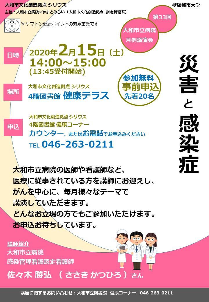 大和市立病院 月例講演会「災害と感染症」