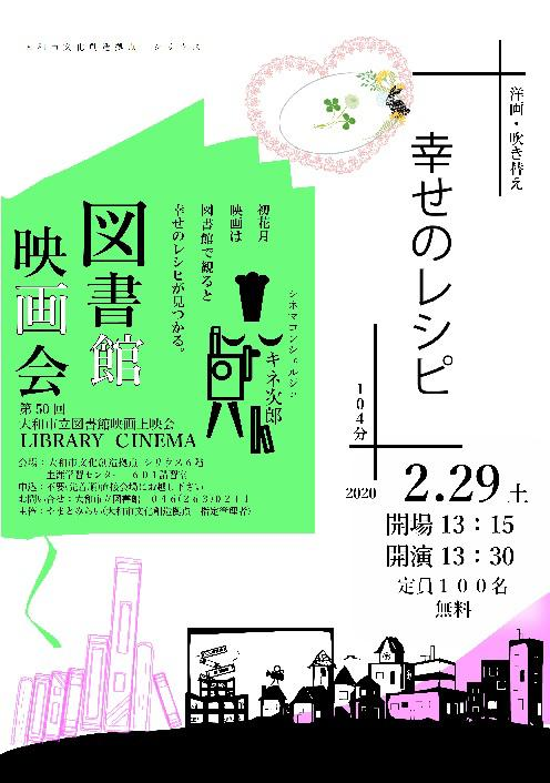 LIBRARY CINEMA第50回 大和市立図書館映画上映会「幸せのレシピ」