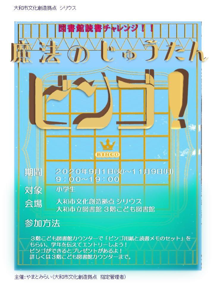 図書館読書チャレンジ!!魔法のじゅうたんビンゴ!