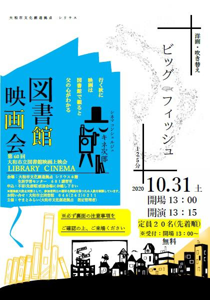 LIBRARY CINEMA第60回 大和市立図書館映画上映会「ビッグ・フィッシュ」