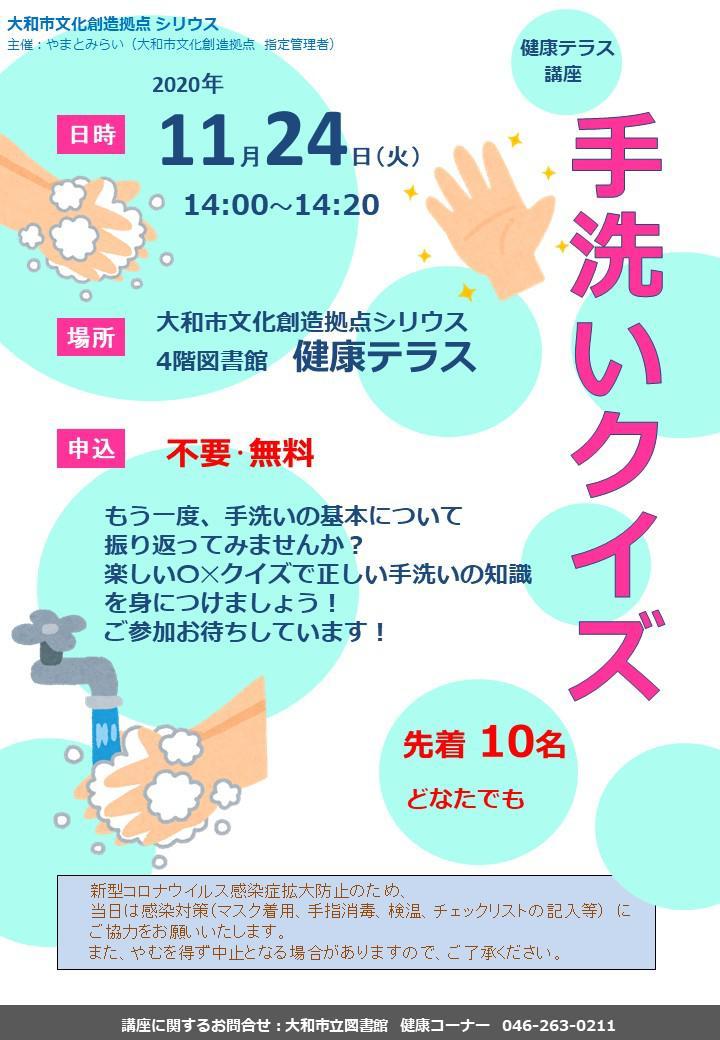 手洗いクイズ