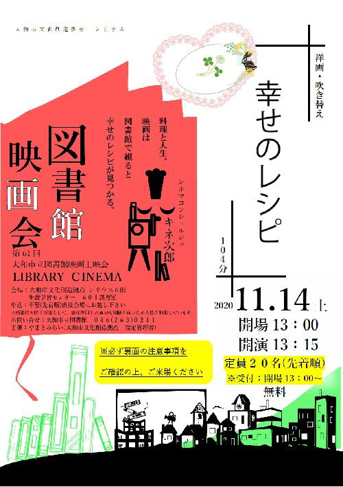 LIBRARY CINEMA第61回 大和市立図書館映画上映会「幸せのレシピ」