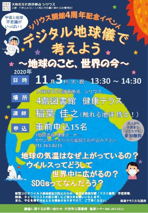シリウス開館4周年記念イベントデジタル地球儀で考えよう~地球のこと、世界の今~