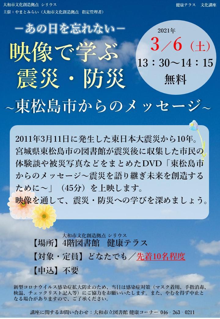 映像で学ぶ震災・防災 ~東松島市からのメッセージ~