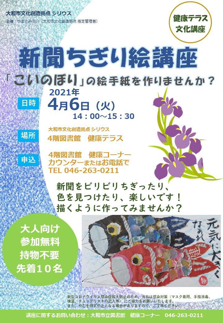 【満員御礼】新聞ちぎり絵講座「こいのぼり」の絵手紙を作りませんか?